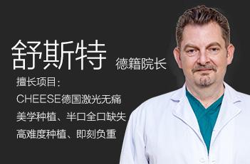 舒斯特 Dr. Schuster